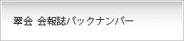 翠会 会報誌バックナンバー